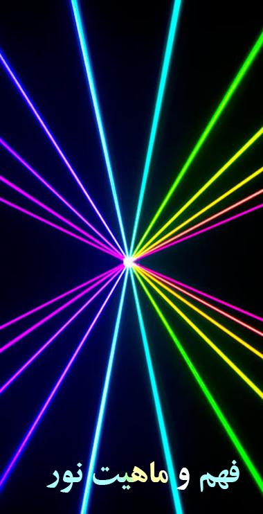 فهم و ماهیت نور