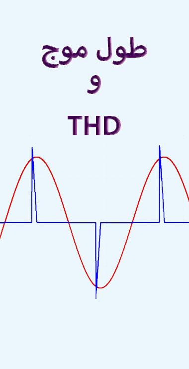 طول موج و THD